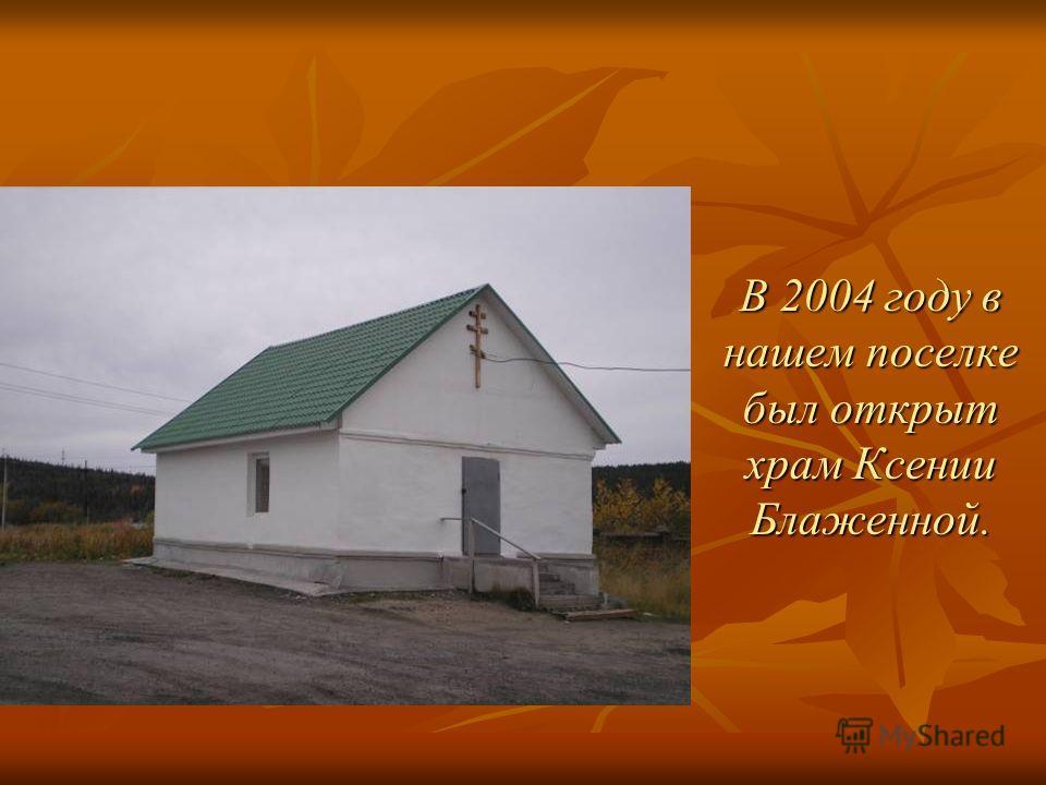 Здание муниципального образования городское поселение Кильдинстрой Кольского района Мурманской области.