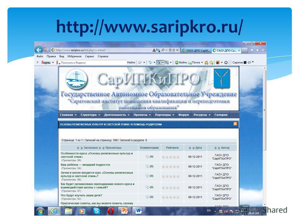 http://www.saripkro.ru/