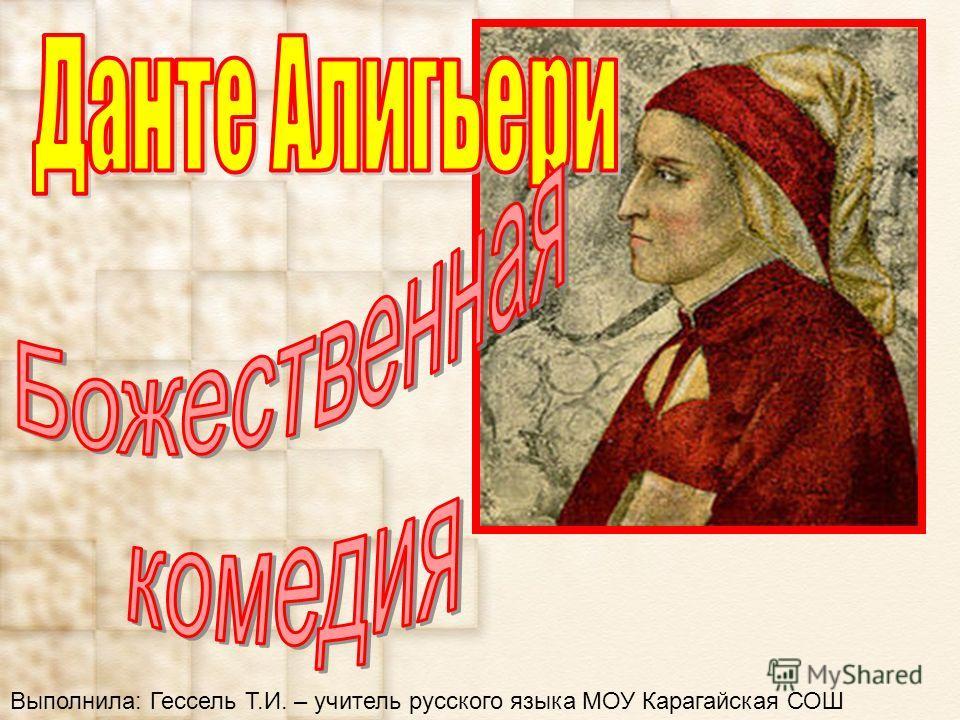 Выполнила: Гессель Т.И. – учитель русского языка МОУ Карагайская СОШ