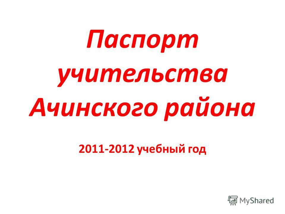 Паспорт учительства Ачинского района 2011-2012 учебный год