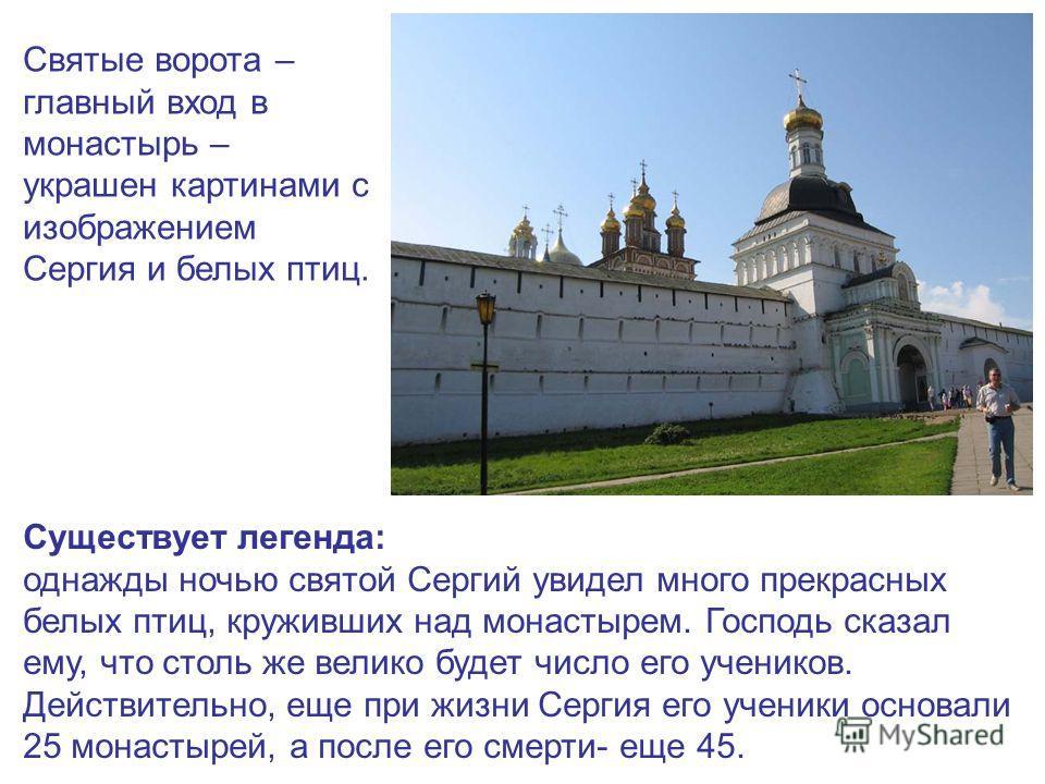 Святые ворота – главный вход в монастырь – украшен картинами с изображением Сергия и белых птиц. Существует легенда: однажды ночью святой Сергий увидел много прекрасных белых птиц, круживших над монастырем. Господь сказал ему, что столь же велико буд
