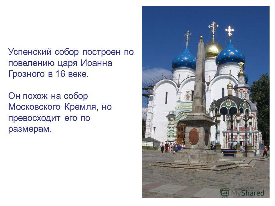 Успенский собор построен по повелению царя Иоанна Грозного в 16 веке. Он похож на собор Московского Кремля, но превосходит его по размерам.