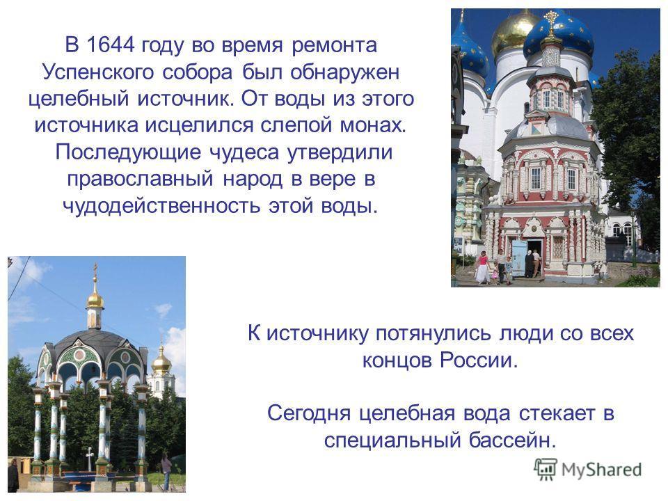 В 1644 году во время ремонта Успенского собора был обнаружен целебный источник. От воды из этого источника исцелился слепой монах. Последующие чудеса утвердили православный народ в вере в чудодейственность этой воды. К источнику потянулись люди со вс
