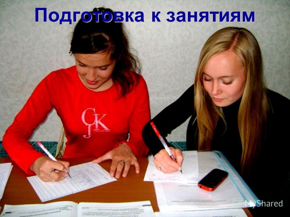 Подготовка к занятиям
