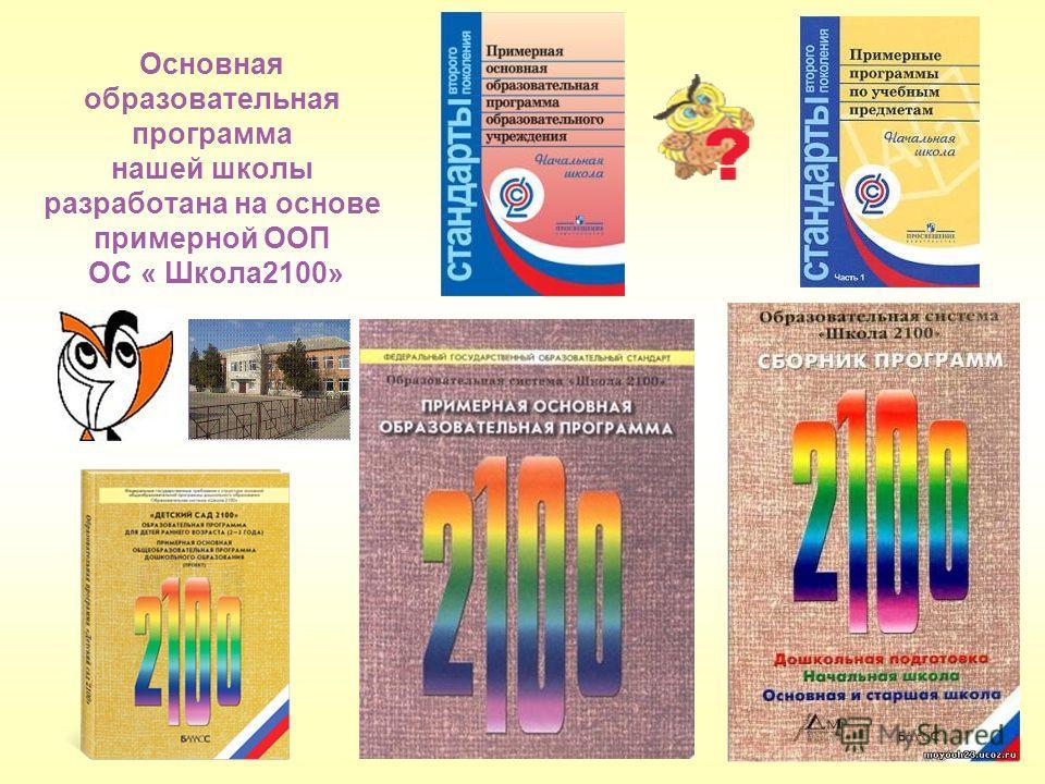 Основная образовательная программа нашей школы разработана на основе примерной ООП ОС « Школа2100»