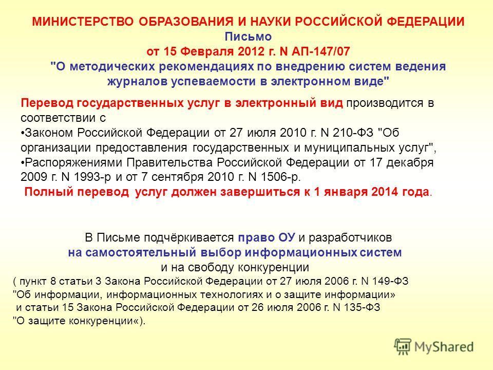 МИНИСТЕРСТВО ОБРАЗОВАНИЯ И НАУКИ РОССИЙСКОЙ ФЕДЕРАЦИИ Письмо от 15 Февраля 2012 г. N АП-147/07