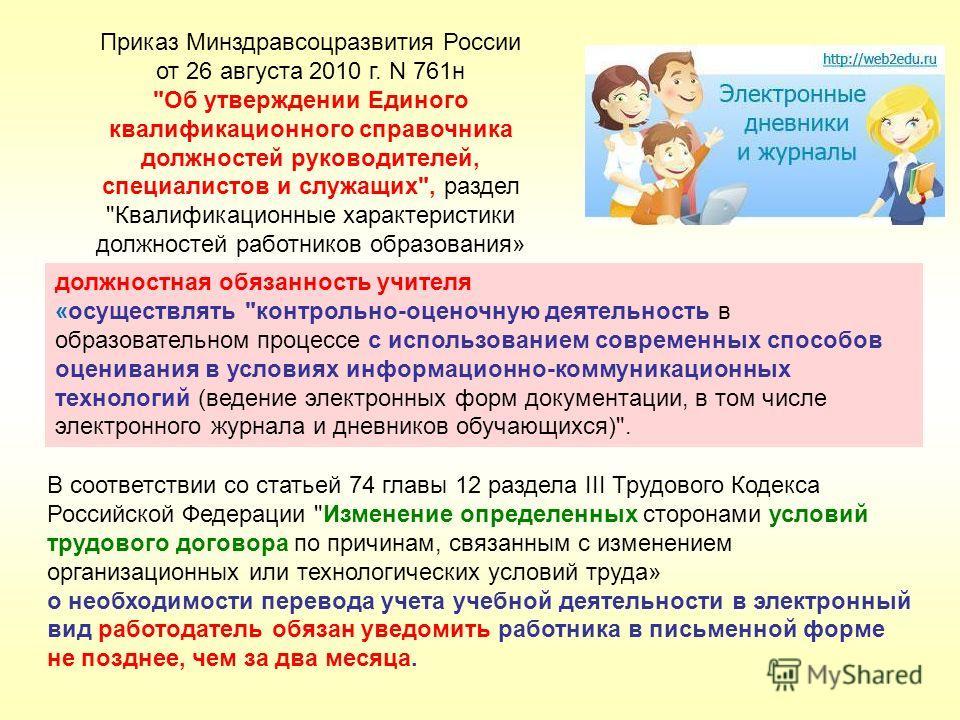 Приказ Минздравсоцразвития России от 26 августа 2010 г. N 761н