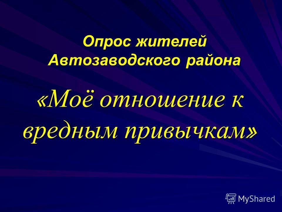 Опрос жителей Автозаводского района « Моё отношение к вредным привычкам »
