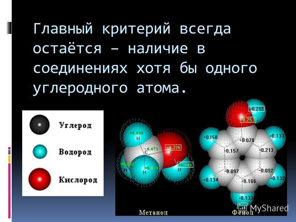 Главный критерий всегда остаётся – наличие в соединениях хотя бы одного углеродного атома.