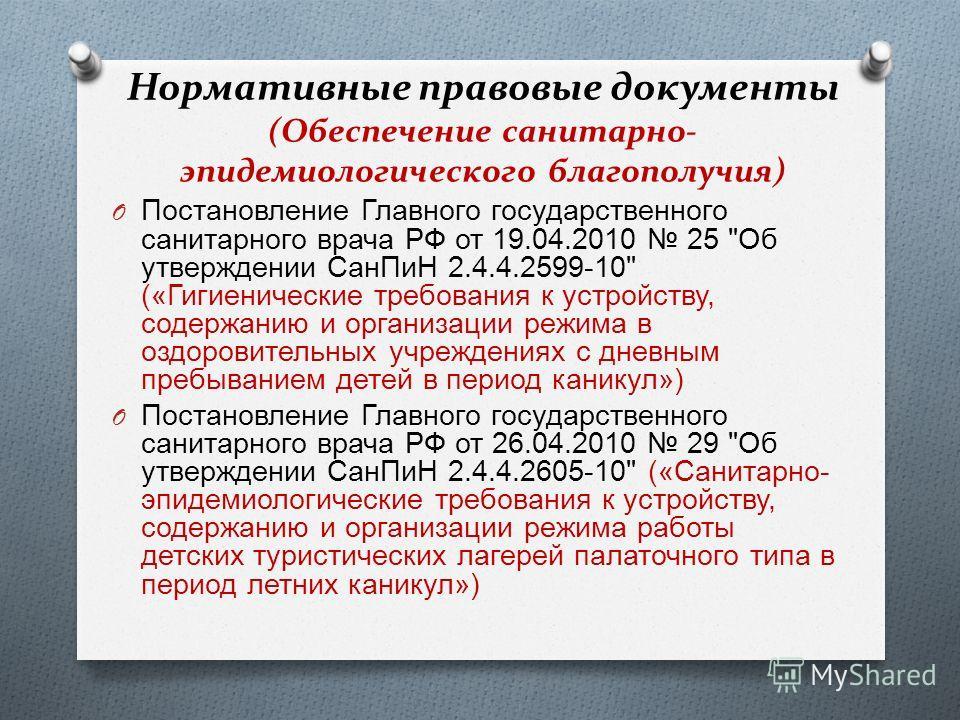 O Постановление Главного государственного санитарного врача РФ от 19.04.2010 25