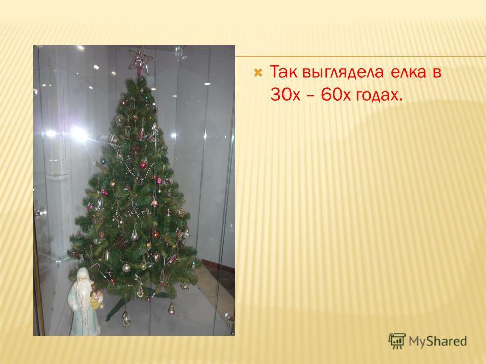 Так выглядела елка в 30х – 60х годах.