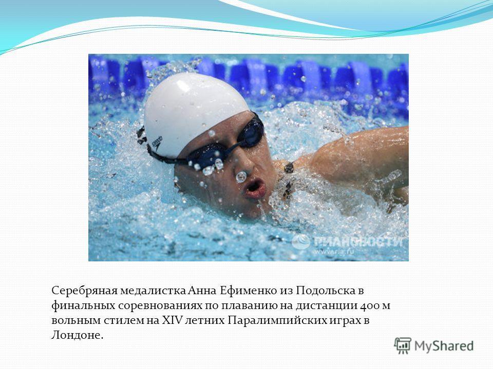Серебряная медалистка Анна Ефименко из Подольска в финальных соревнованиях по плаванию на дистанции 400 м вольным стилем на ХIV летних Паралимпийских играх в Лондоне.