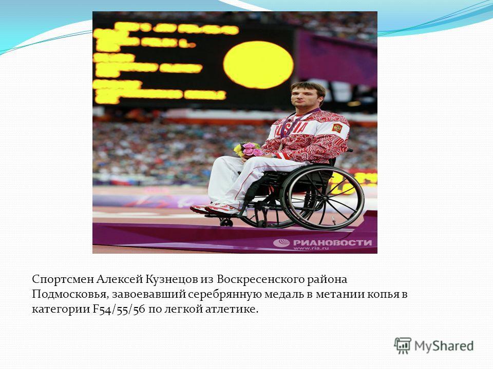 Спортсмен Алексей Кузнецов из Воскресенского района Подмосковья, завоевавший серебрянную медаль в метании копья в категории F54/55/56 по легкой атлетике.