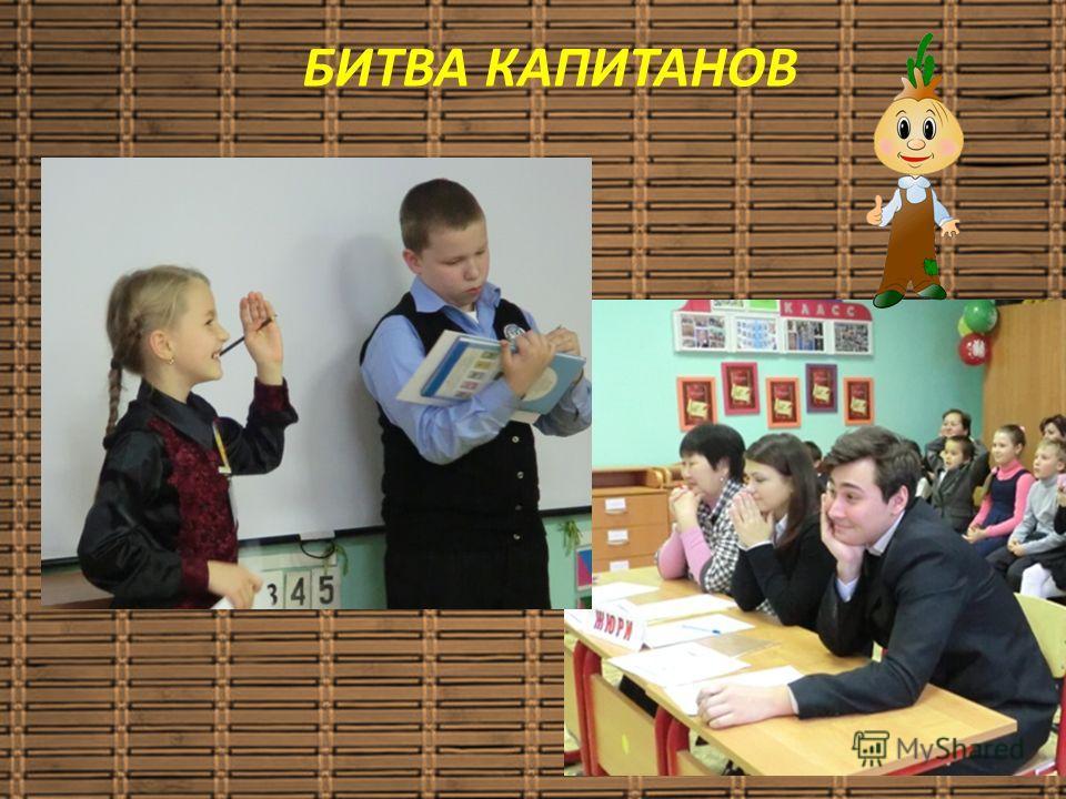 БИТВА КАПИТАНОВ