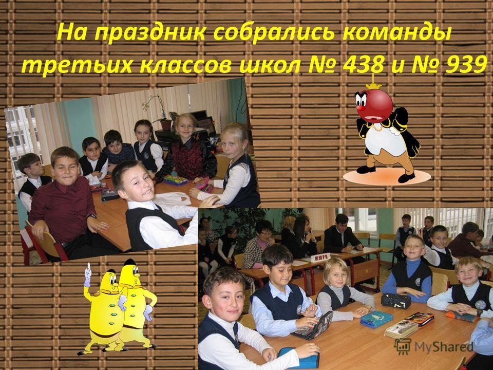 На праздник собрались команды третьих классов школ 438 и 939