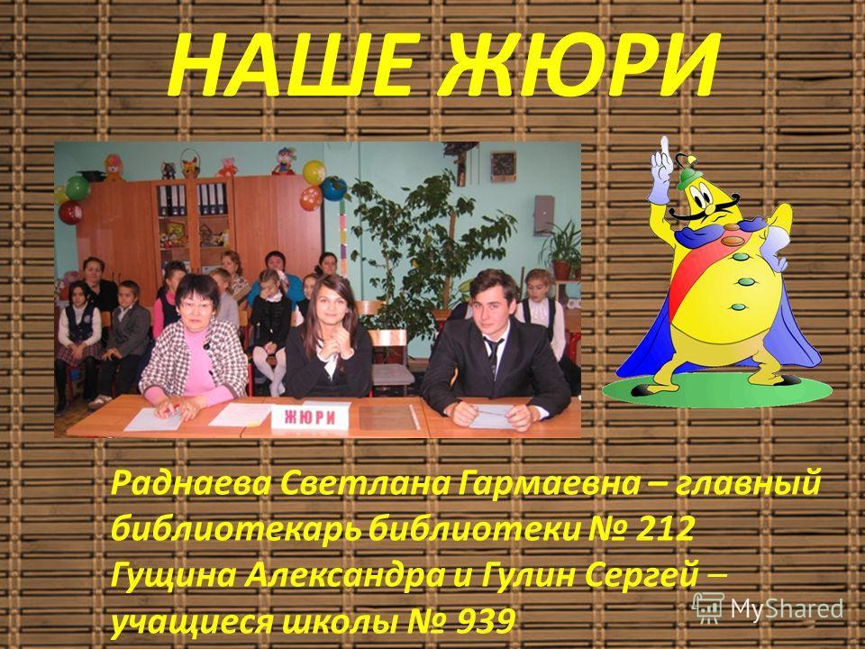 Раднаева Светлана Гармаевна – главный библиотекарь библиотеки 212 Гущина Александра и Гулин Сергей – учащиеся школы 939