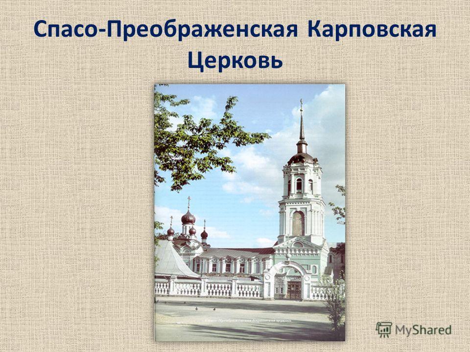 Спасо-Преображенская Карповская Церковь
