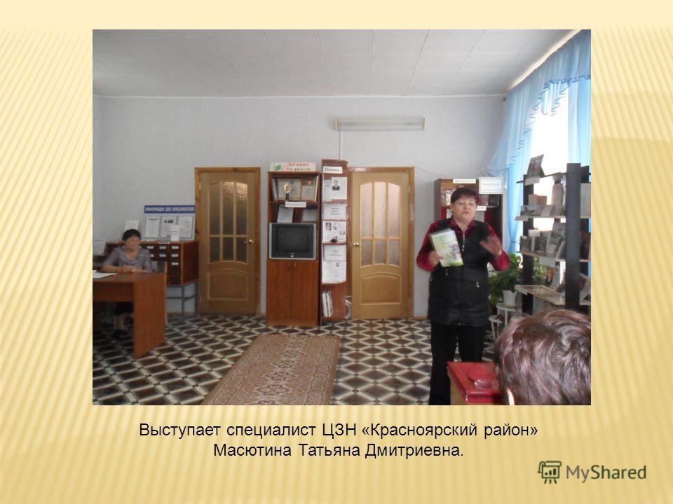 Выступает специалист ЦЗН «Красноярский район» Масютина Татьяна Дмитриевна.