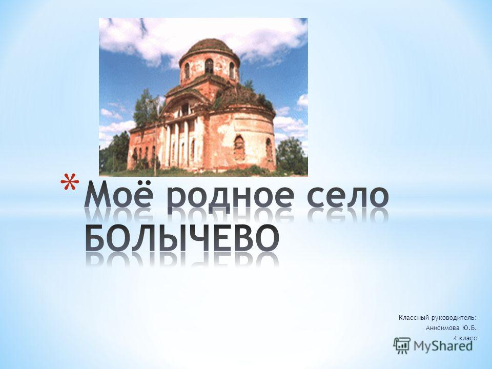 Классный руководитель: Анисимова Ю.Б. 4 класс