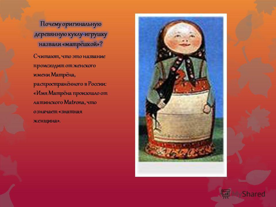 ИЗ ИСТОРИИ Рассказывают, что в конце XIX века в семью Мамонтовых – известных русских промышленников и меценатов – то ли из Парижа, то ли с острова Хонсю кто-то привез японскую точеную фигурку буддистского святого Фукуруджи (Фукурума), которая оказала