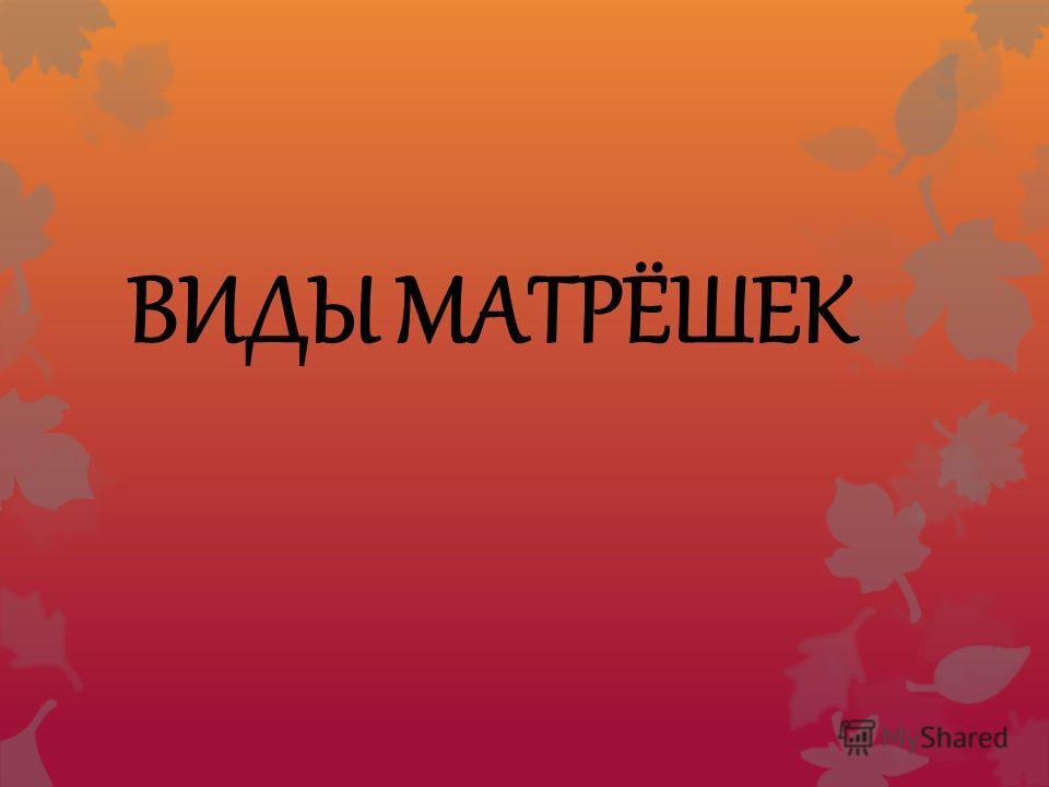 Считают, что это название происходит от женского имени Матрёна, распространённого в России: «Имя Матрёна произошло от латинского Matrona, что означает «знатная женщина».