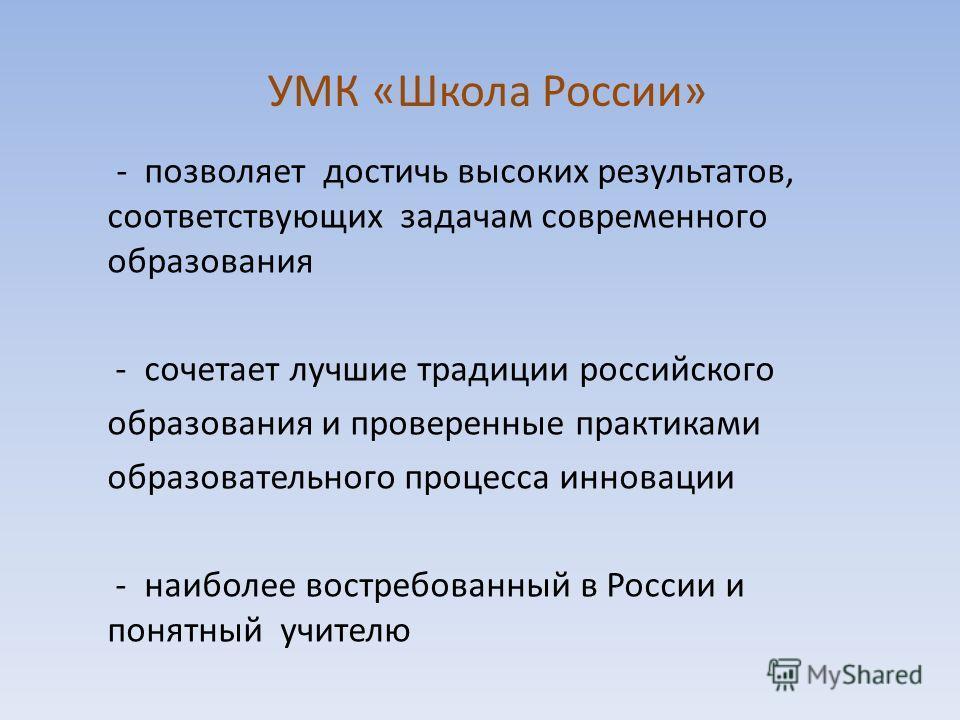 - позволяет достичь высоких результатов, соответствующих задачам современного образования - сочетает лучшие традиции российского образования и проверенные практиками образовательного процесса инновации - наиболее востребованный в России и понятный уч