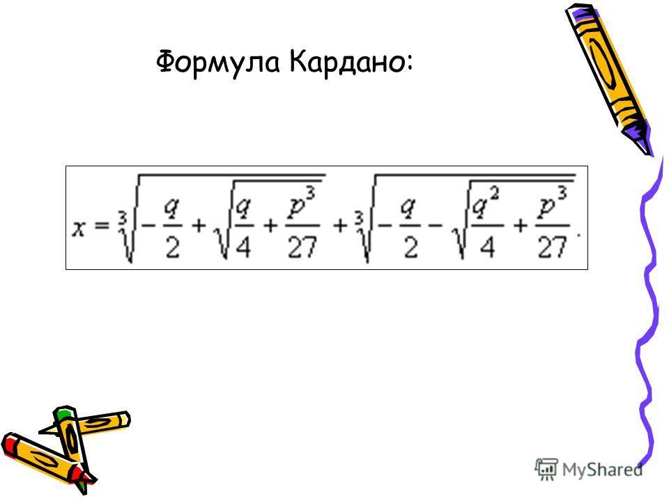 Формула Кардано: