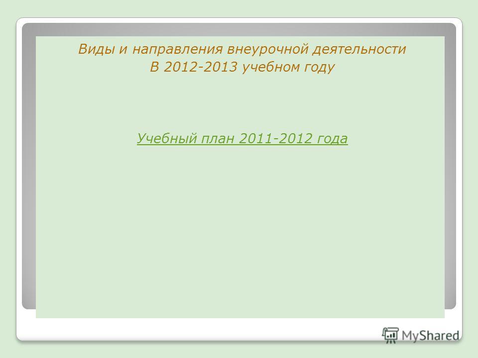 Комплектование на 5 лет Виды и направления внеурочной деятельности В 2012-2013 учебном году Учебный план 2011-2012 года