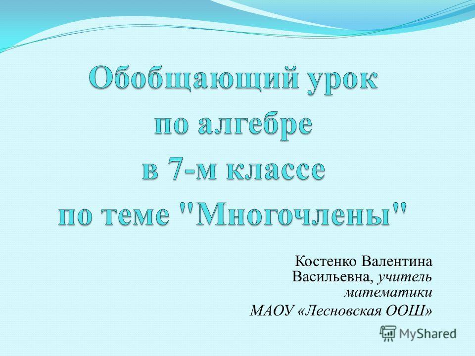 Костенко Валентина Васильевна, учитель математики МАОУ «Лесновская ООШ»
