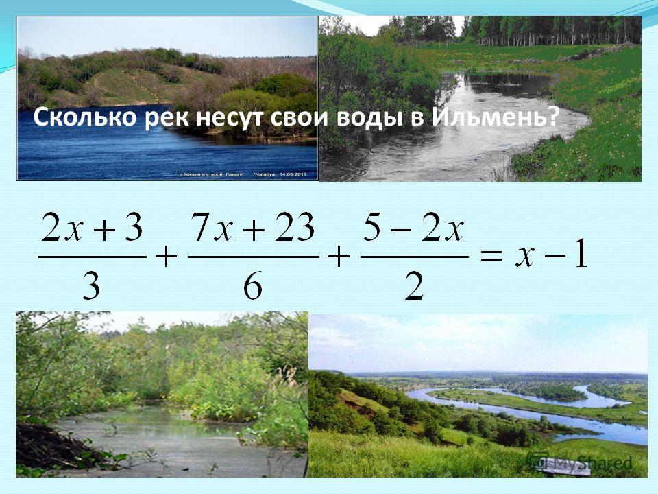 Сколько рек несут свои воды в Ильмень?