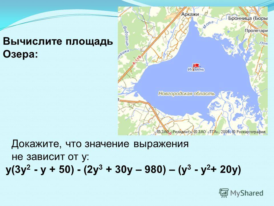 Вычислите площадь Озера: Докажите, что значение выражения не зависит от y: y(3y 2 - y + 50) - (2y 3 + 30y – 980) – (y 3 - y 2 + 20y)