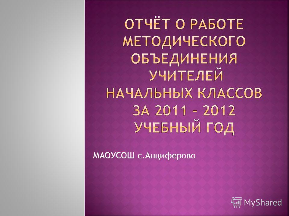 МАОУСОШ с.Анциферово