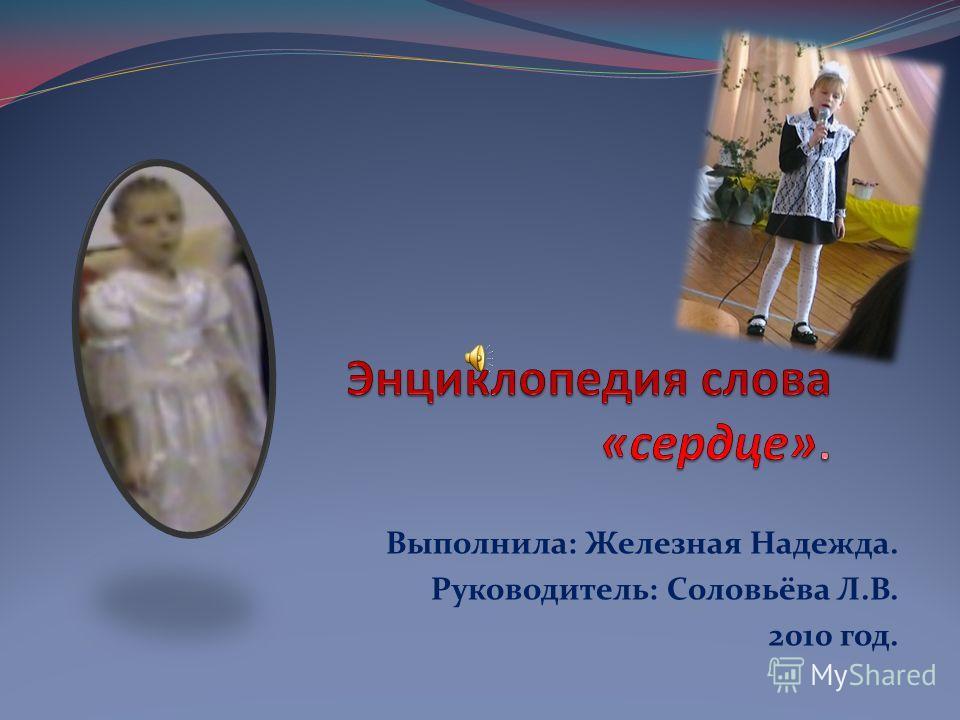 Выполнила: Железная Надежда. Руководитель: Соловьёва Л.В. 2010 год.