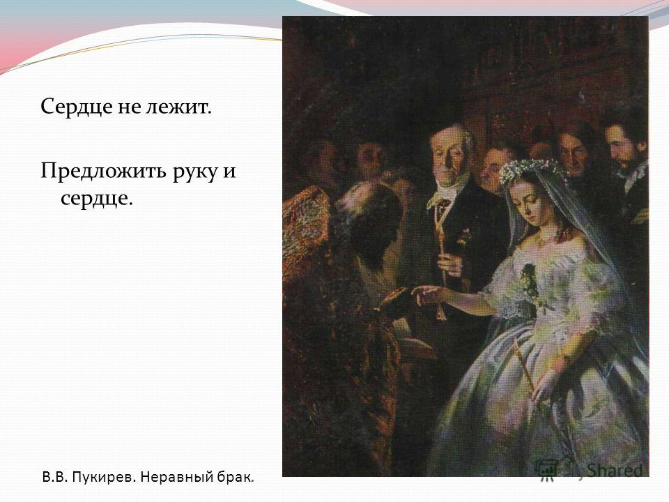 В.В. Пукирев. Неравный брак. Сердце не лежит. Предложить руку и сердце.