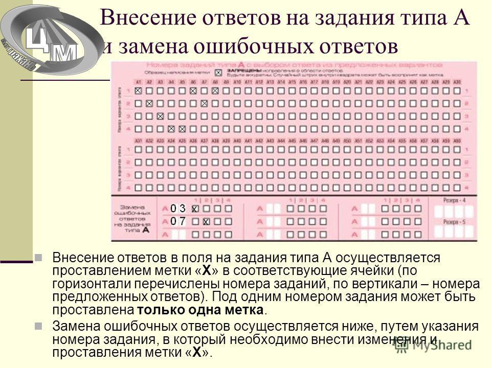 Внесение ответов на задания типа А и замена ошибочных ответов Внесение ответов в поля на задания типа А осуществляется проставлением метки «Х» в соответствующие ячейки (по горизонтали перечислены номера заданий, по вертикали – номера предложенных отв