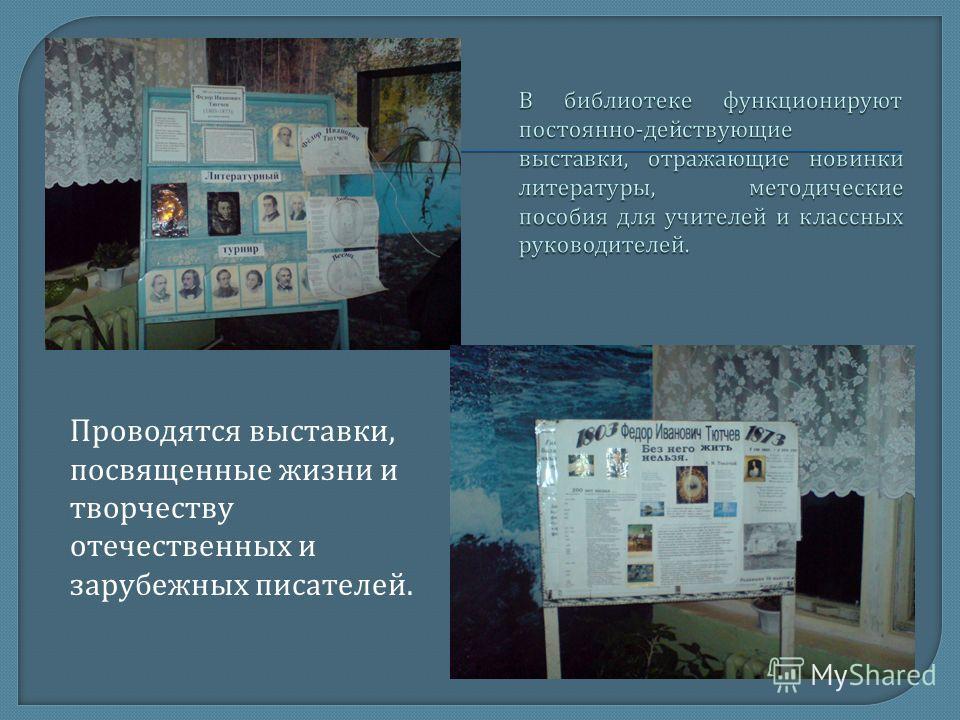 Проводятся выставки, посвященные жизни и творчеству отечественных и зарубежных писателей.