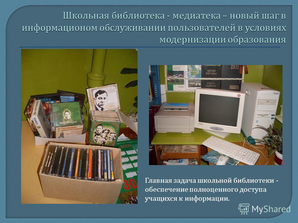 Главная задача школьной библиотеки - обеспечение полноценного доступа учащихся к информации.
