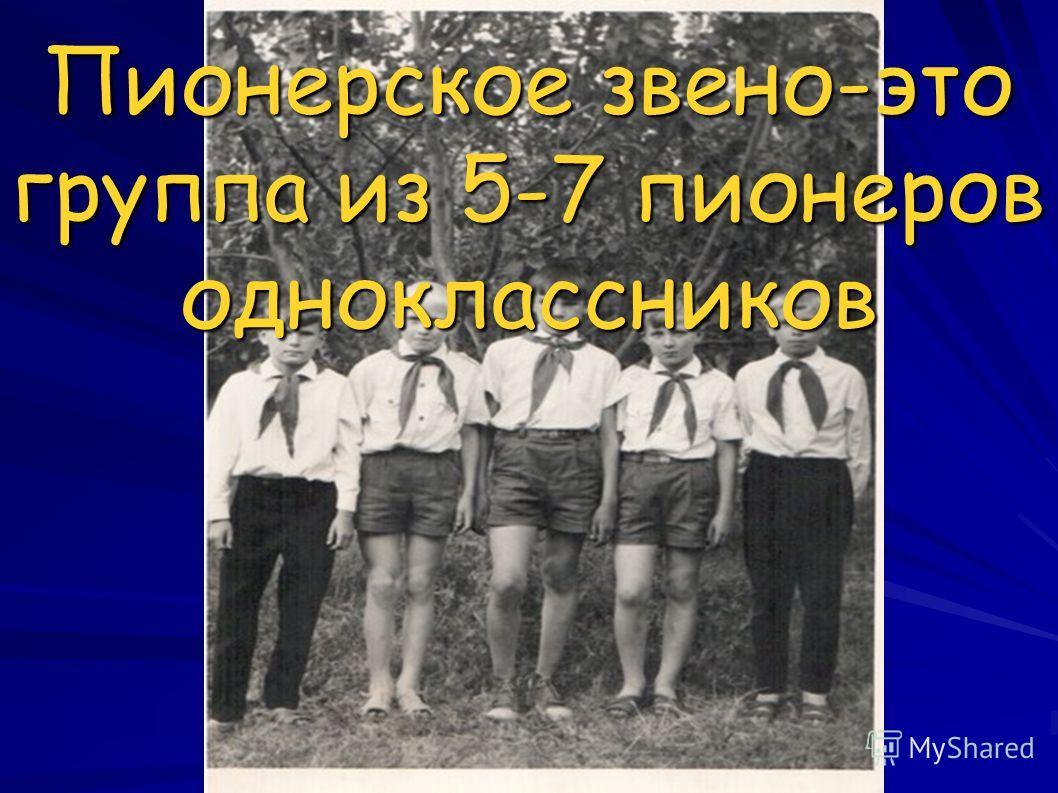 Пионерское звено-это группа из 5-7 пионеров одноклассников