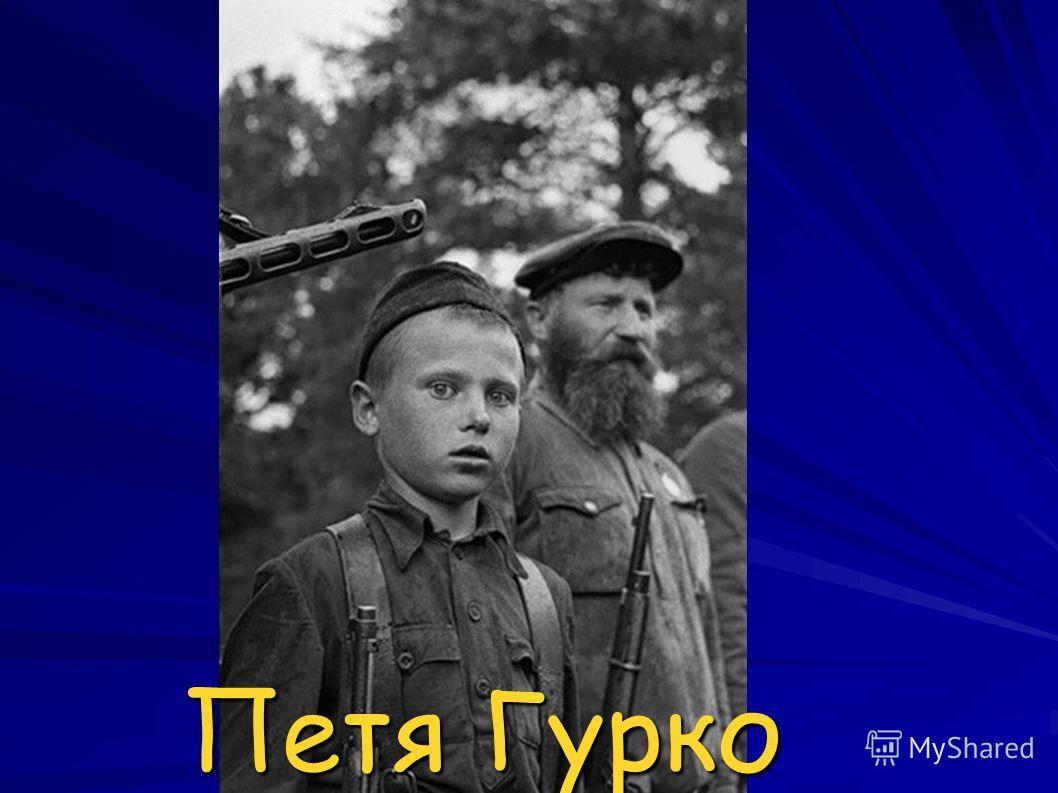Петя Гурко