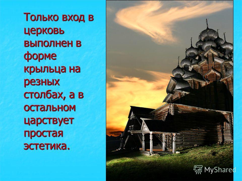 Только вход в церковь выполнен в форме крыльца на резных столбах, а в остальном царствует простая эстетика.