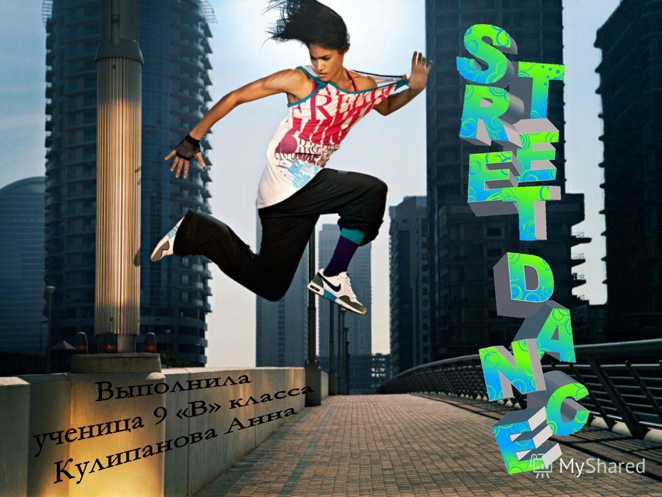 Скачать Музыку Уличные Танцы