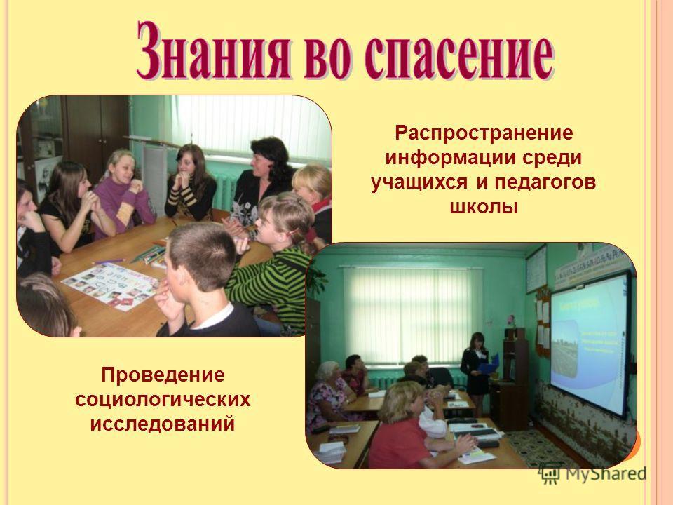 Проведение социологических исследований Распространение информации среди учащихся и педагогов школы