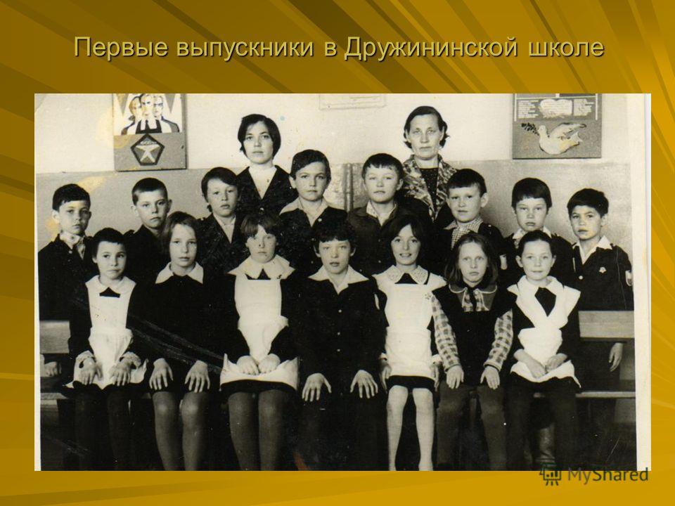 Первые выпускники в Дружининской школе