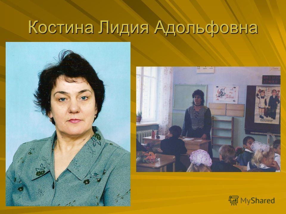Костина Лидия Адольфовна