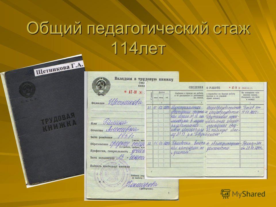 Общий педагогический стаж 114лет