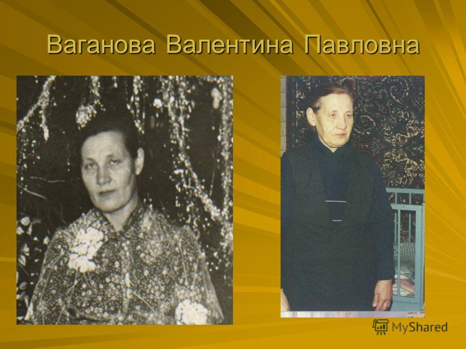 Ваганова Валентина Павловна