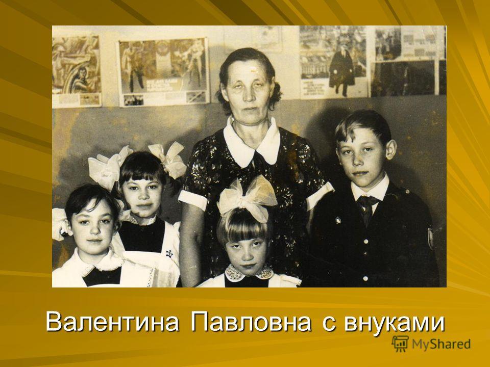 Валентина Павловна с внуками
