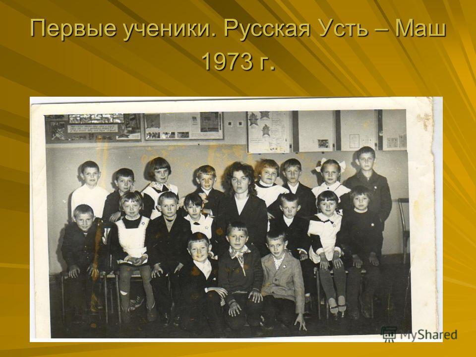 Первые ученики. Русская Усть – Маш 1973 г.