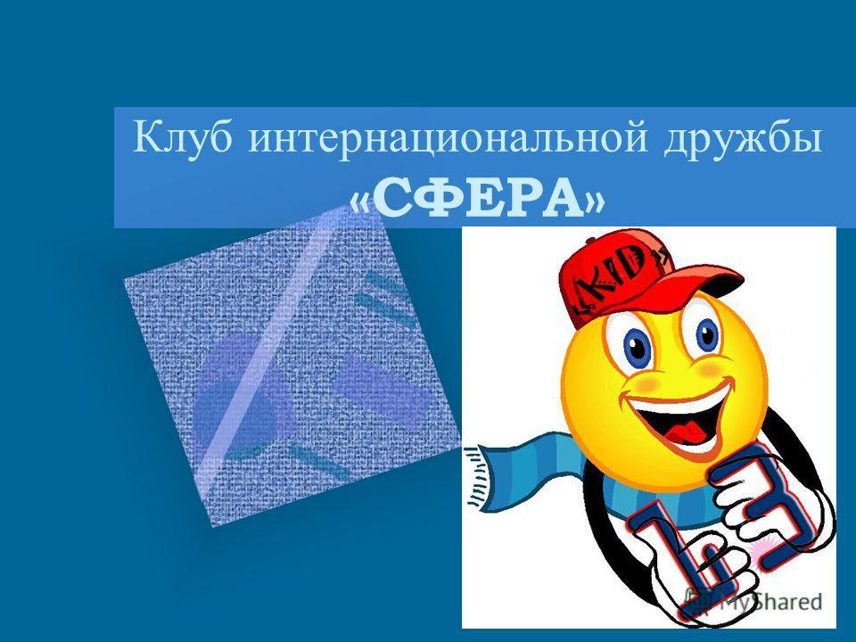 Клуб интернациональной дружбы «СФЕРА»