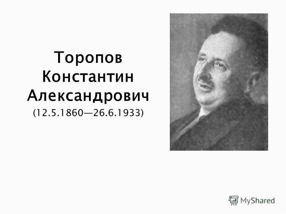 Торопов Константин Александрович (12.5.186026.6.1933)
